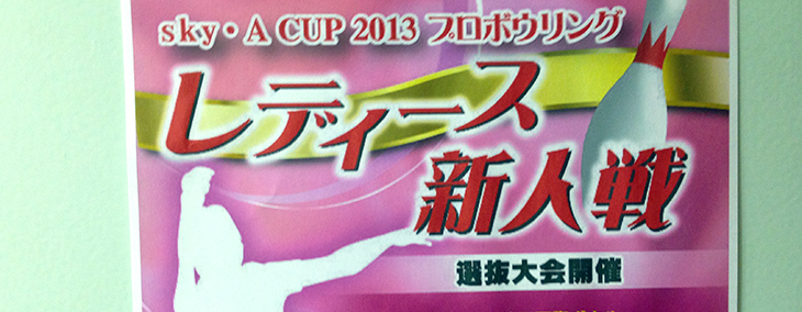 sky・A cup 2013プロボウリングレディース新人戦