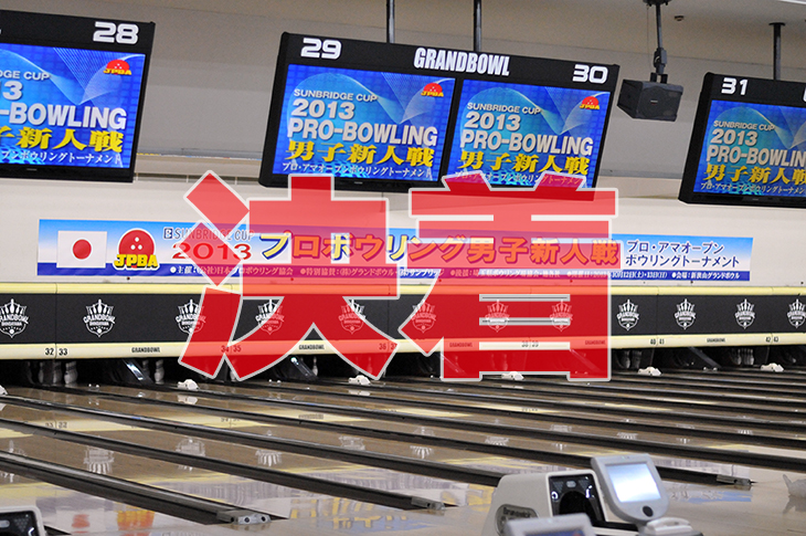 SUNBRIDGE CUP 2013プロボウリング男子新人戦