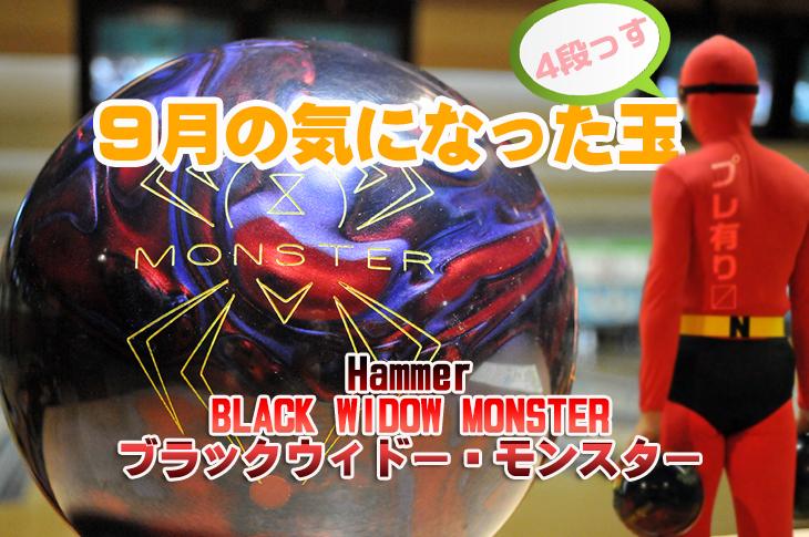 Hammer BLACK WIDOW MONSTER ブラックウィドー・モンスター