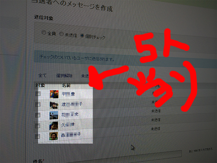 ABSセット 当選者