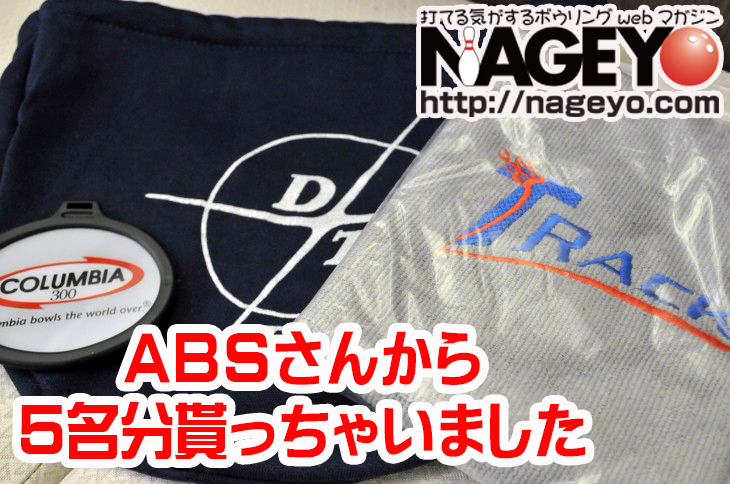ABS社からプレゼント