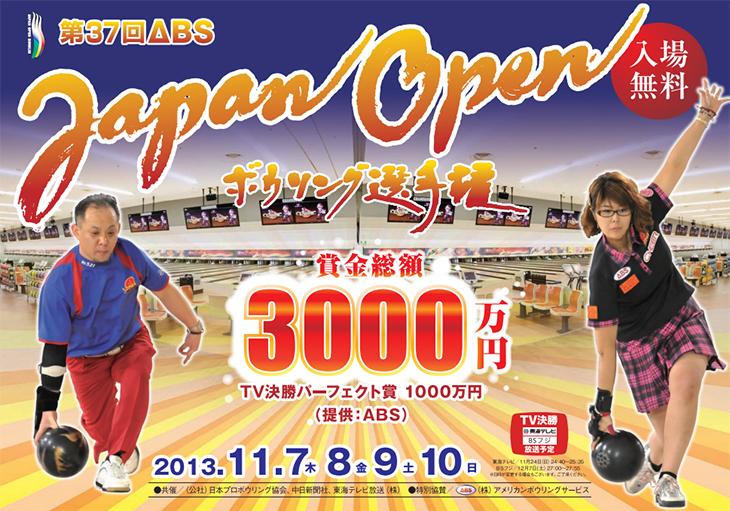 第37回ABSジャパンオープン