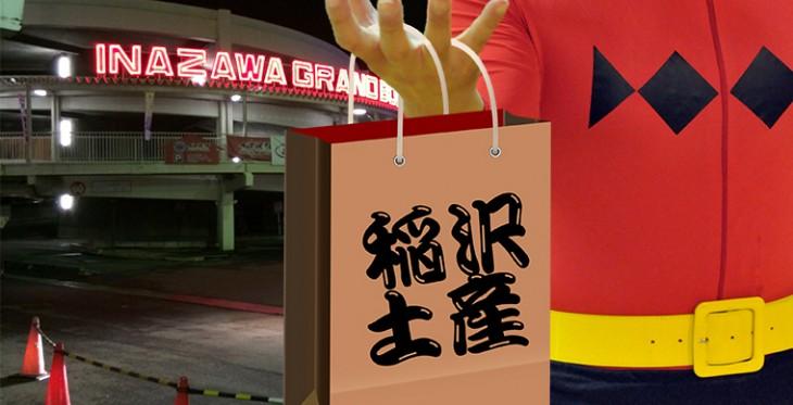 稲沢ジャパンオープンのお土産
