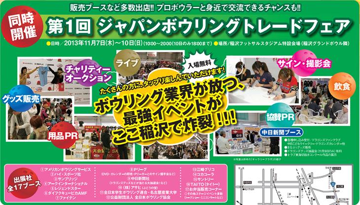 第1回ジャパンボウリングトレードフェア