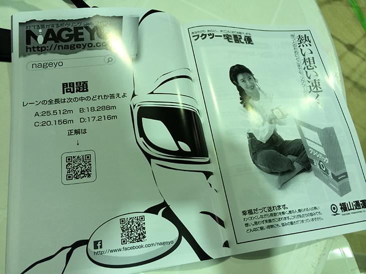ABSジャパンオープン2013 ナゲルマン