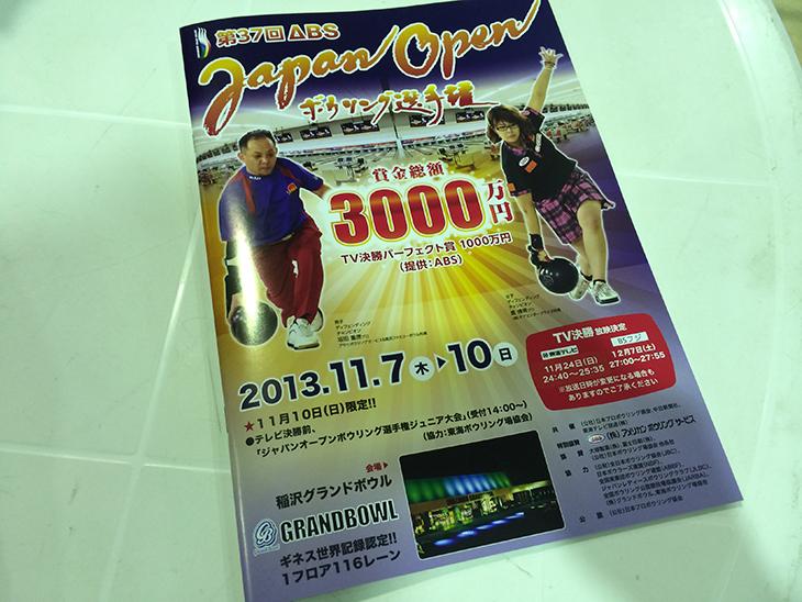 ABSジャパン・オープン2013