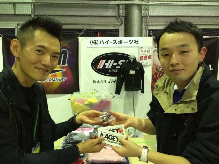 ジャパンオープンHISP ハイスポーツ