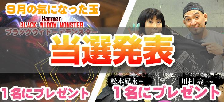 Hammer BLACK WIDOW MONSTER ブラックウィドー・モンスター15P|川村亮×松本妃永サインT