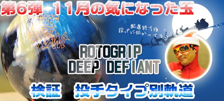11月発売だった注目ボール 投球タイプ別  軌道vo5:ROTOGRIP DEEP DEFIANT ディープ・デファイアント