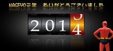 2013年ナゲヨ元年