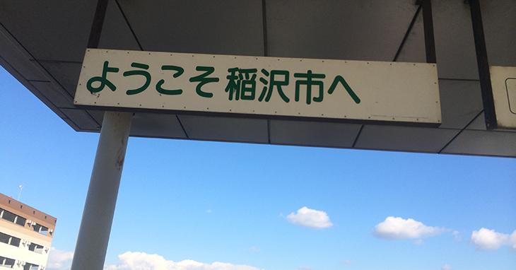 稲沢グランドボウル