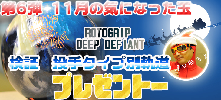 ROTOGRIP DEEP DEFIANT ディープ・デファイアント プレゼント