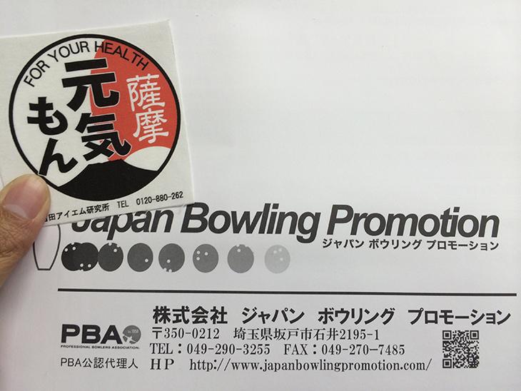 ジャパンボウリングプロモーション 薩摩元気もん