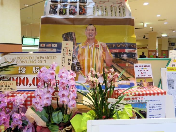 加藤祐哉 ラウンドワン ジャパンカップ 優勝