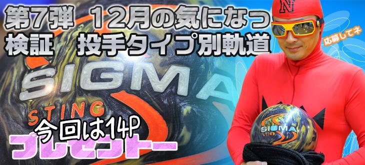 12月発売だった注目ボール 投球タイプ別 軌道vo7 MOTIV SIGMA STING シグマスティング プレゼント