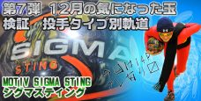 12月発売だった注目ボール 投球タイプ別 軌道vo7 MOTIV SIGMA STING シグマスティング 12月