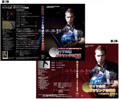 マイケル・フェーガン DVD