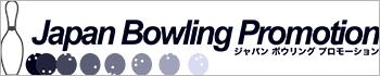 株式会社 ジャパン ボウリング プロモーション