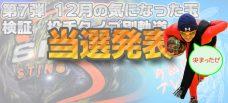 12月発売だった注目ボール 投球タイプ別 軌道vo7:MOTIV SIGMA STING シグマスティング