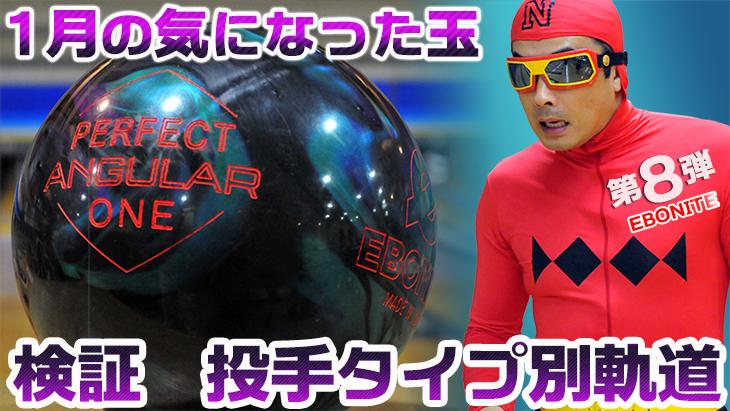 【NAGEYO】1月発売だった注目ボウリングボール 投球タイプ別 軌道vo8:EBONITE PERFECT ANGULAR ONE パーフェクトアンギュラ-ワン