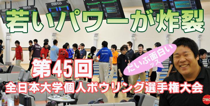 第45回全日本大学個人ボウリング選手権大会