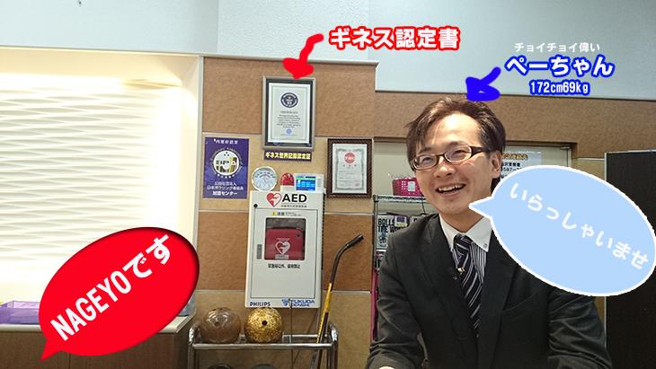 稲沢グランドボウル ぺーちゃん