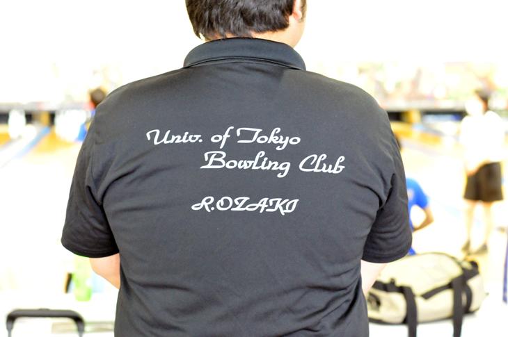 全日本大学個人ボウリング選手権 シチズンボウル 東京大学 ボウリング