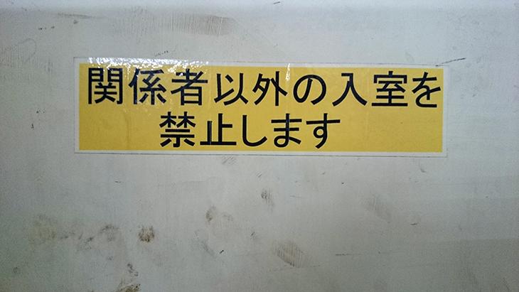 稲沢グランドボウル 入室禁止