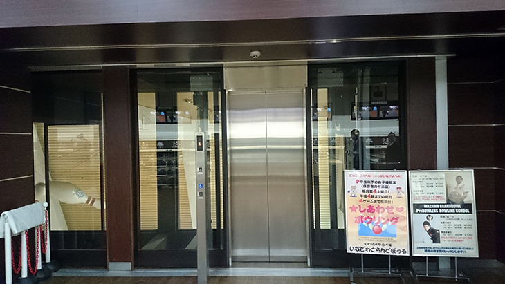 稲沢グランドボウル エレベーター