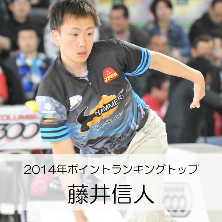 2014ポイントランキングトップ 藤井信人