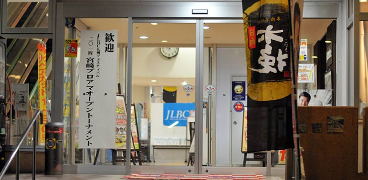 JLBC九州フェスティバル 2014宮崎プロアマオープントーナメント