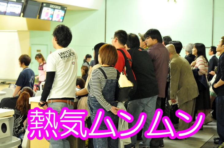 東京ポートボウル 田町 第53回男子・47回女子プロボウラー資格取得テスト 観戦