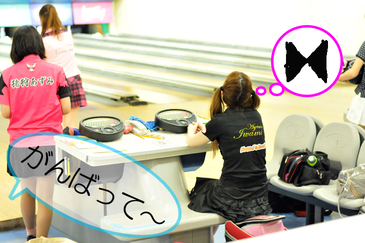 東京ポートボウル 田町 第53回男子・47回女子プロボウラー資格取得テスト のいちゃん 岩見彩乃