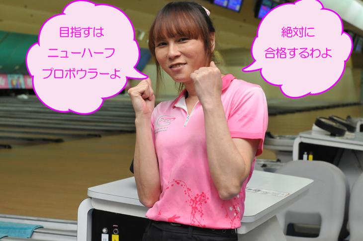 葵瑞穂 山野井哲也 東京ポートボウル 田町 第53回男子・47回女子プロボウラー資格取得テスト
