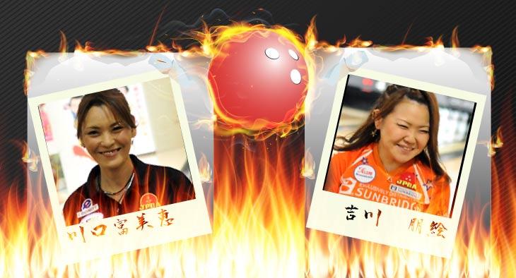 2014宮崎プロアマオープン トーナメント 決勝トーナメント 川口富美恵 吉川 朋絵