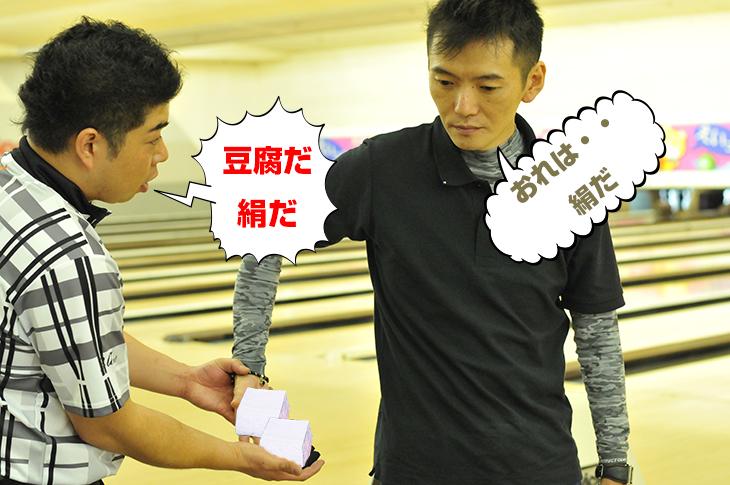 金子俊之 投球 芦川和義 豆腐 ボウリング