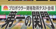 第53回男子・47回女子プロボウラー資格取得テスト 1次 東京ポートボウル
