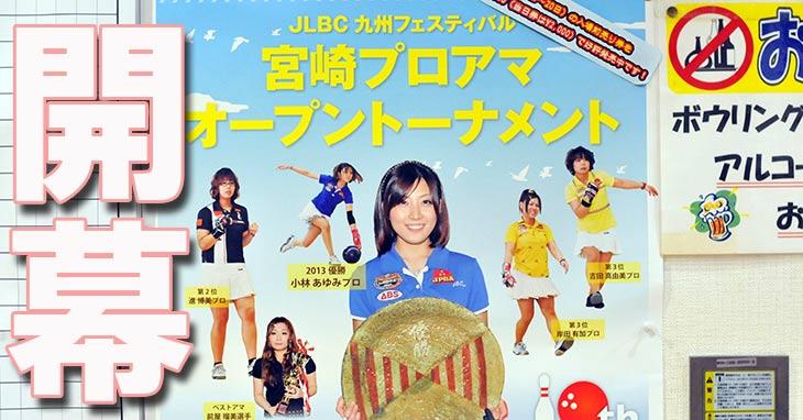 2014宮崎プロアマオープントーナメント開幕(17日の様子)