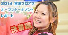 吉川 朋絵 2014宮崎プロアマオープントーナメント