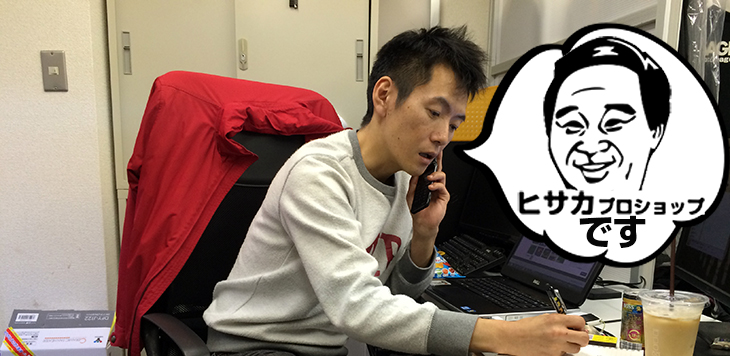 オイル抜き ヒサカプロショップ 日坂義人