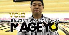 【MAGEYO】『曲がる気がする・・・MAGEYO』Vo2:金子俊之