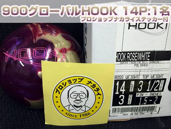 900グローバル HOOK プロショップナカライ