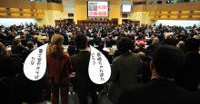 NAGEYO 企画会議