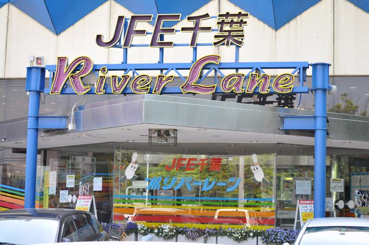 第48回全日本選抜ボウリング選手権大会 NHK杯 JFE千葉リバーレーン