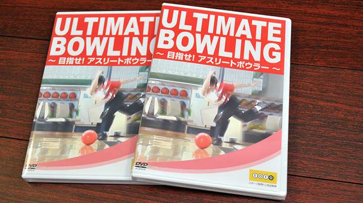 JBC ボウリング ULTIMATE BOWLING