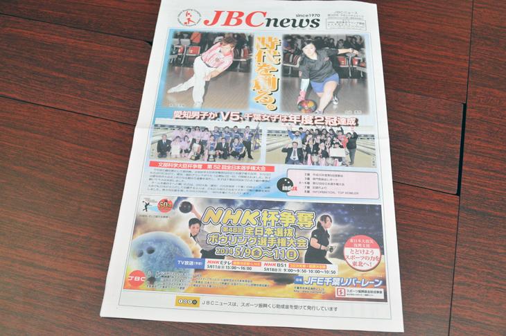 JBC 全日本ボウリング協会 JBCNEWS