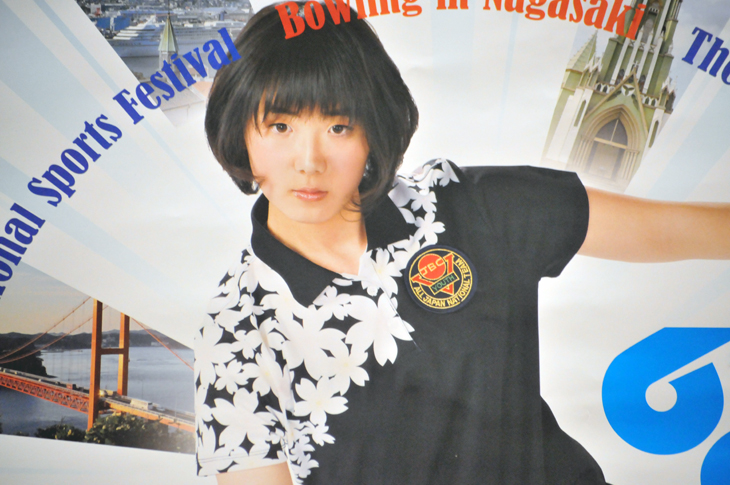 第48回全日本選抜ボウリング選手権大会 NHK杯 今井双葉