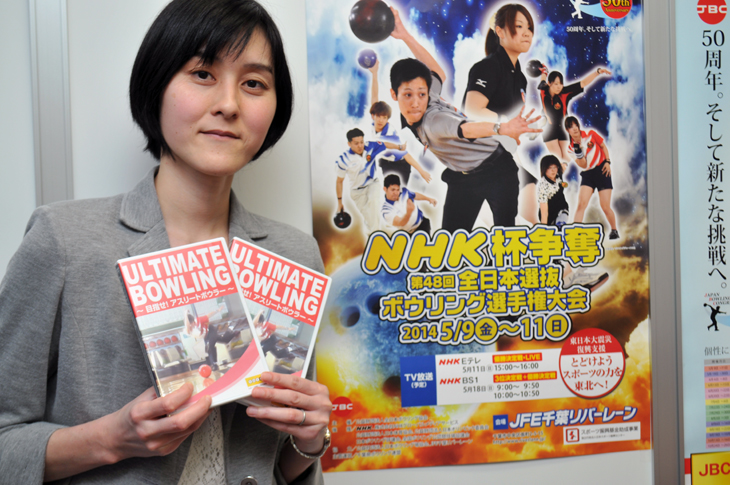 JBC 全日本ボウリング協会 ULTIMATE BOWLING
