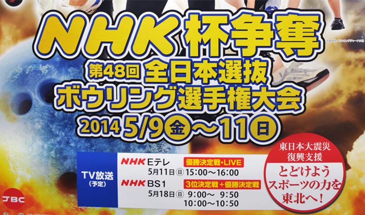 第48回NHK杯全日本選抜ボウリング選手権大会 JBC 全日本ボウリング協会