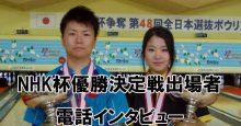 第48回全日本選抜ボウリング選手権大会 NHK杯 向谷美咲 手島大地